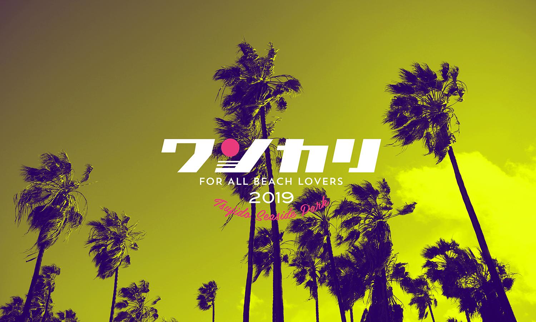 <出展>「ワンカリ2019」@湘南・辻堂海浜公園に出展します