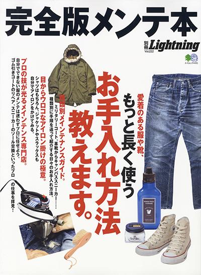 <掲載情報>「別冊Lightning 完全版メンテ本」vol.222にご掲載いただきました