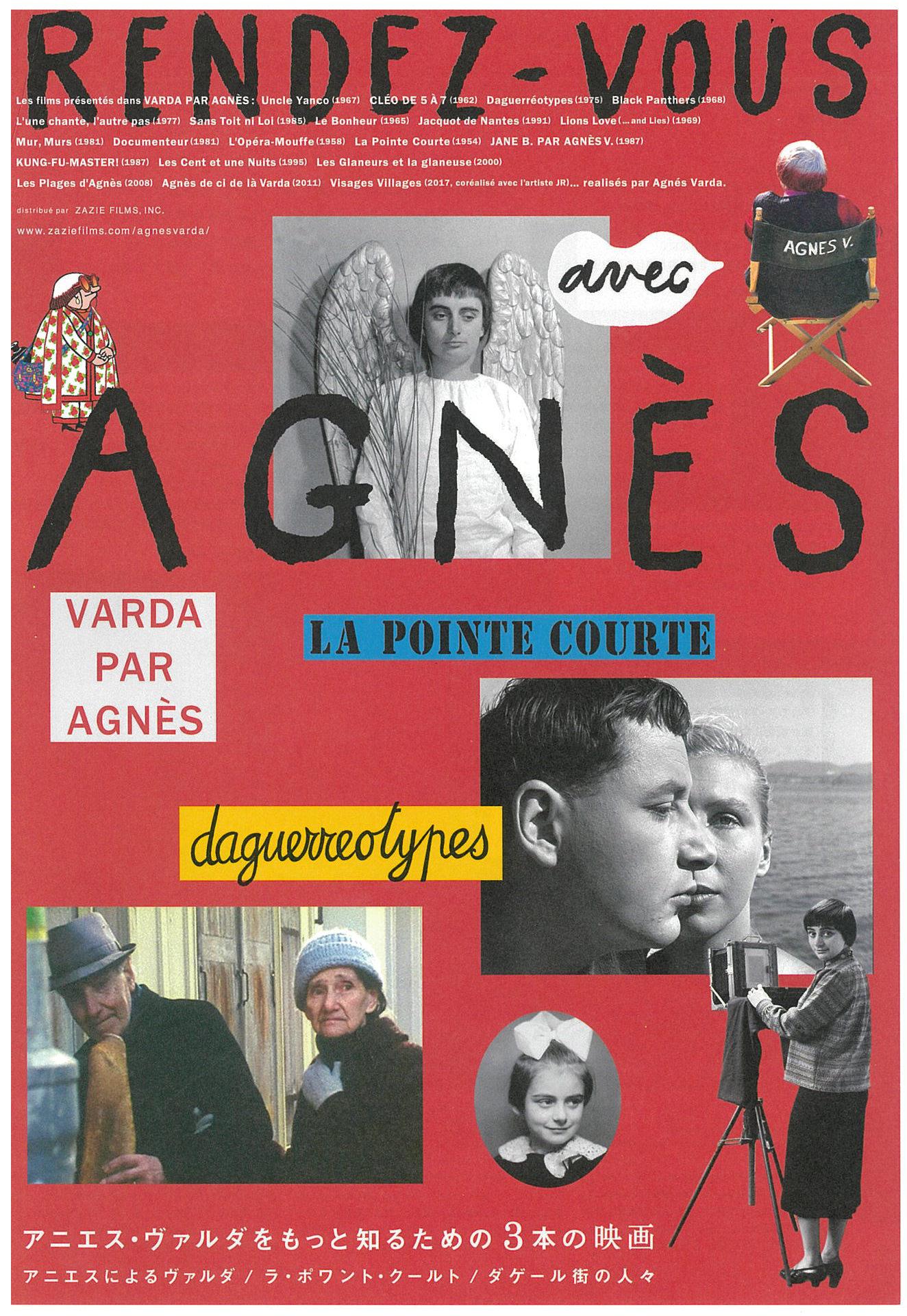 <お知らせ>アニエス・ヴァルダをもっと知るための3本の映画