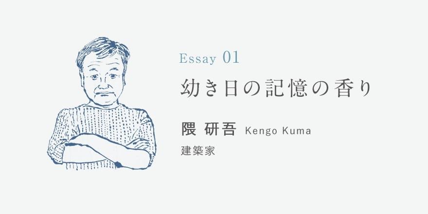 Essay01 幼き日の記憶の香り 隈研吾 建築家