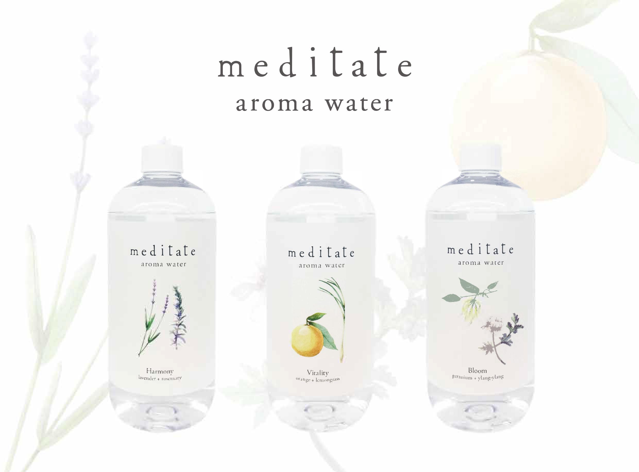 <商品情報>「meditate(メディテイト)アロマウォーター」新発売のお知らせ