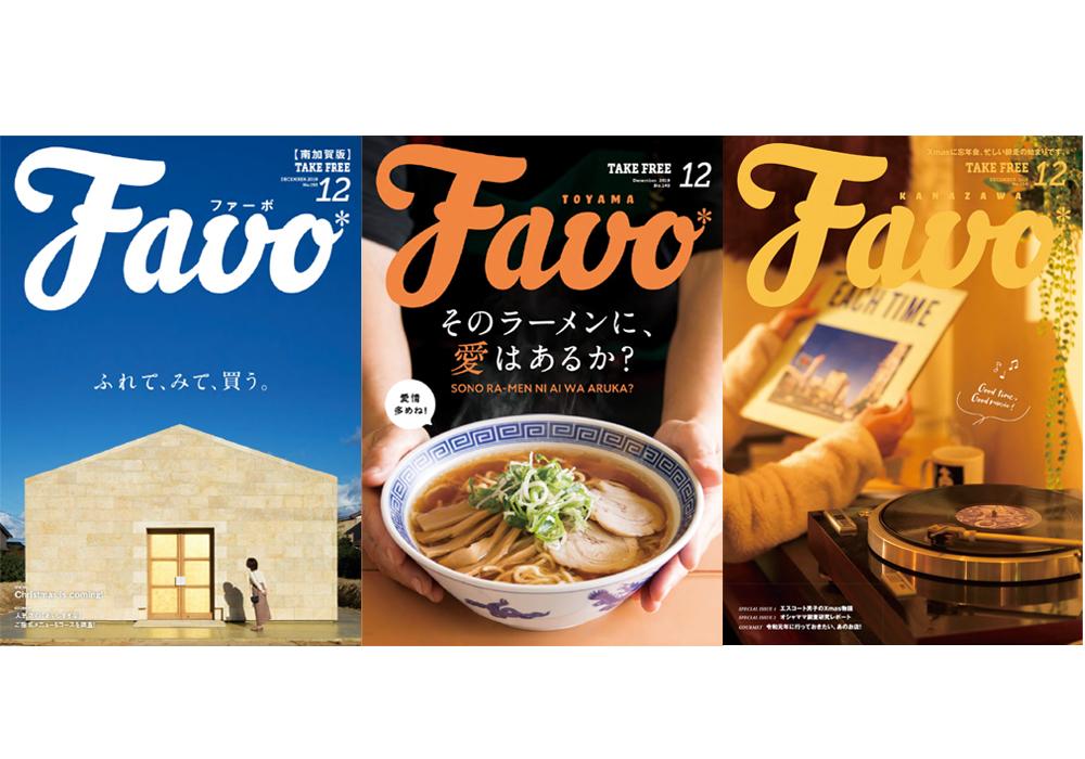 <掲載情報>「Favo」にご掲載いただきました