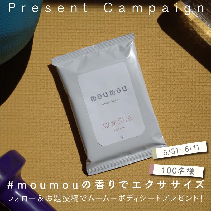 <キャンペーン>#moumouの香りでエクササイズ